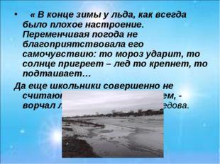 « В конце зимы у льда, как всегда было плохое настроение. Переменчивая погод