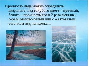 Прочность льда можно определить визуально: лед голубого цвета – прочный, бело