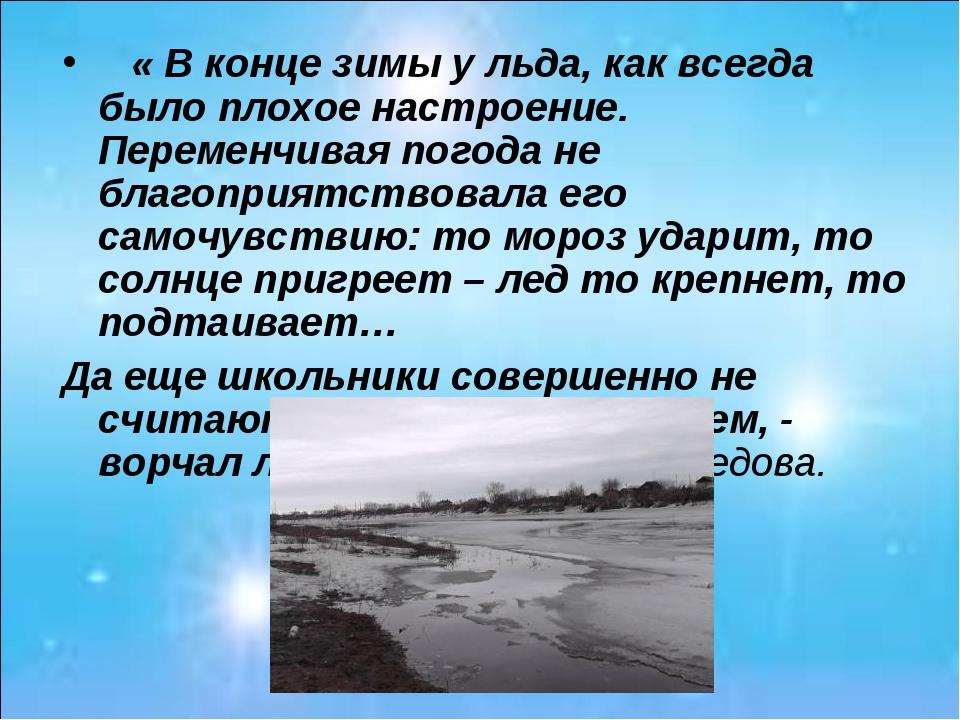 « В конце зимы у льда, как всегда было плохое настроение. Переменчивая погод...