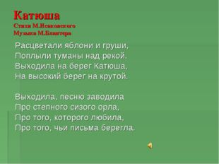 Катюша Стихи М.Исаковского Музыка М.Блантера Расцветали яблони и груши, Поплы