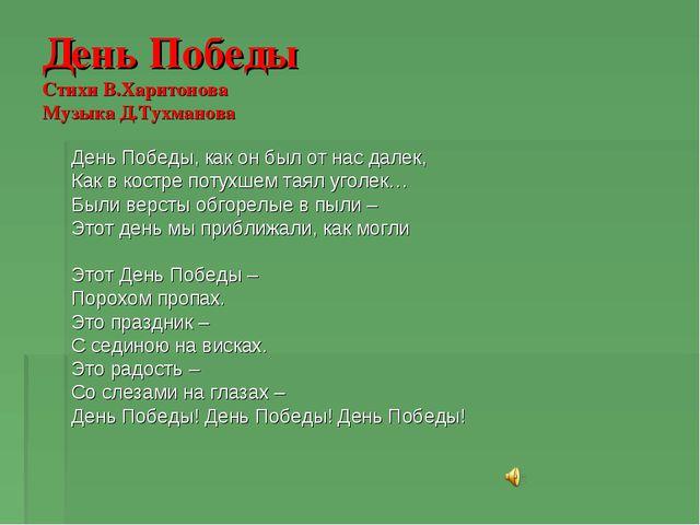 День Победы Стихи В.Харитонова Музыка Д.Тухманова День Победы, как он был от...