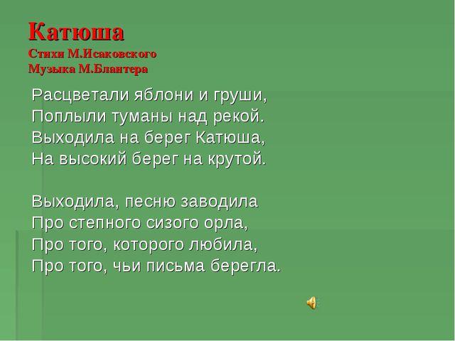 Катюша Стихи М.Исаковского Музыка М.Блантера Расцветали яблони и груши, Поплы...
