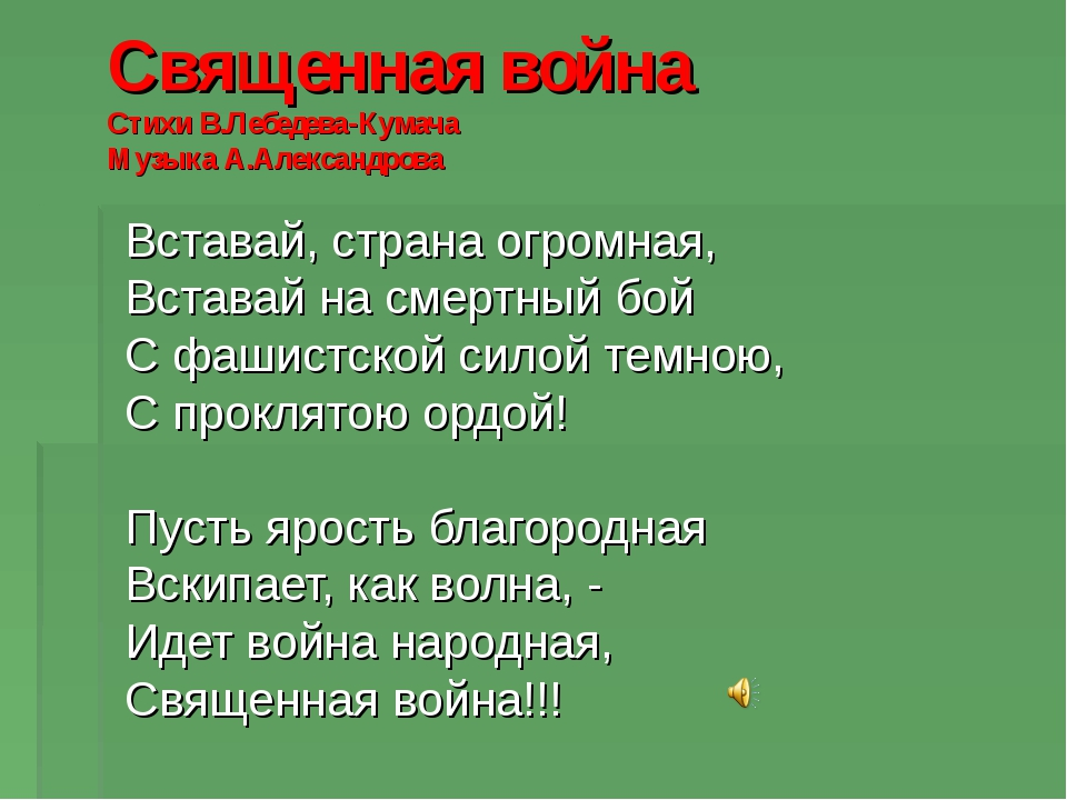 Священная война Стихи В.Лебедева-Кумача Музыка А.Александрова Вставай, страна...