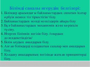 Білімді саналы игерудің белгілері: Білімдер арасындағы байланыстардың сипаты