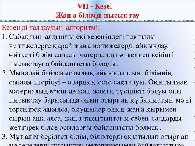 VII - Кезең Жаңа білімді пысықтау Кезеңді талдаудың алгоритмі: Сабақтың алдын...