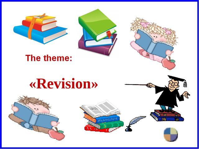 The theme: «Revision»