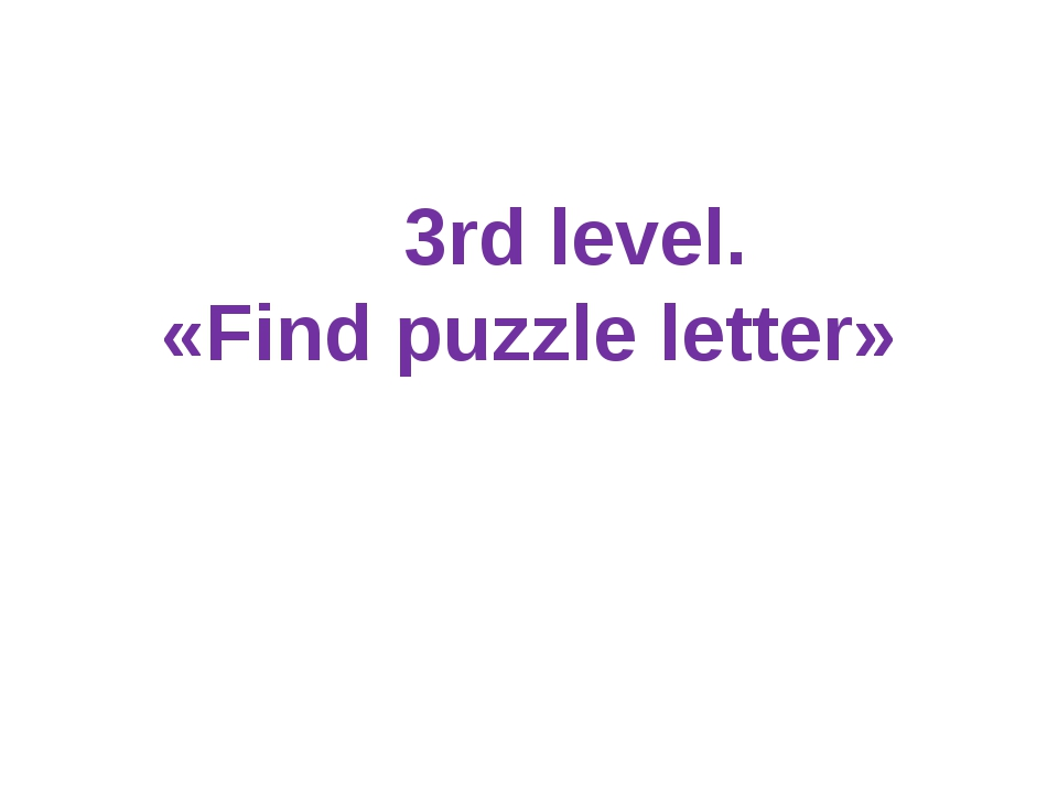 3rd level. «Find puzzle letter»