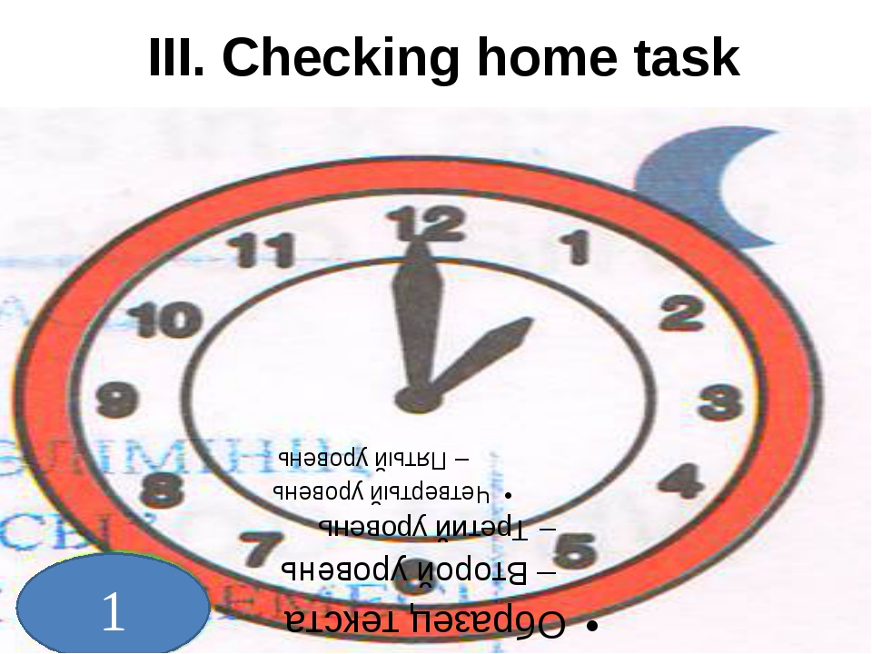 III. Checking home task 1