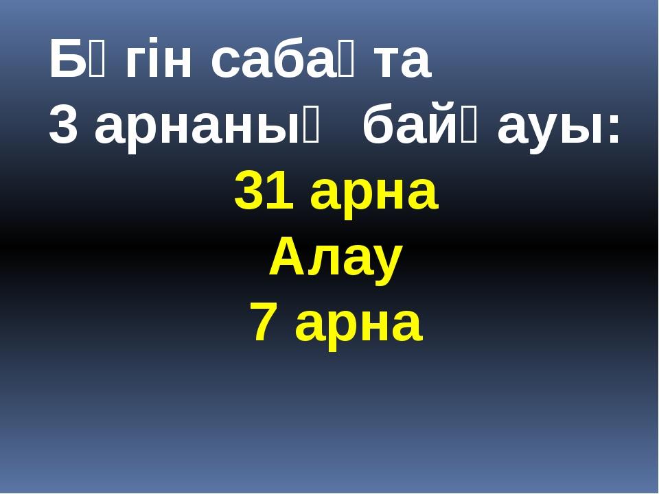 Бүгін сабақта 3 арнаның байқауы: 31 арна Алау 7 арна