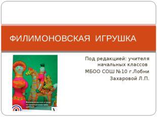 Под редакцией: учителя начальных классов МБОО СОШ №10 г.Лобни Захаровой Л.П.