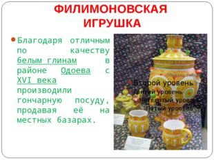 ФИЛИМОНОВСКАЯ ИГРУШКА Благодаря отличным по качеству белым глинам в районе Од