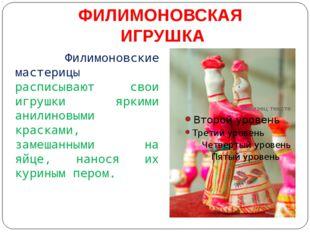 ФИЛИМОНОВСКАЯ ИГРУШКА Филимоновские мастерицы расписывают свои игрушки яркими