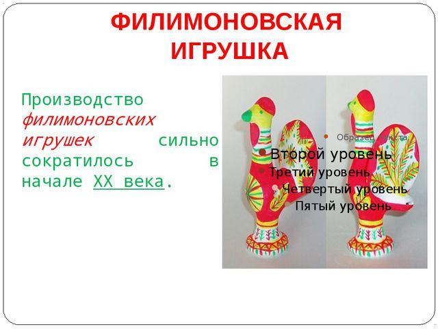 ФИЛИМОНОВСКАЯ ИГРУШКА Производство филимоновских игрушек сильно сократилось в...