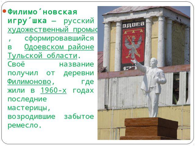Филимо́новская игру́шка— русский художественный промысел, сформировавшийся...