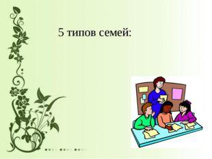 5 типов семей: