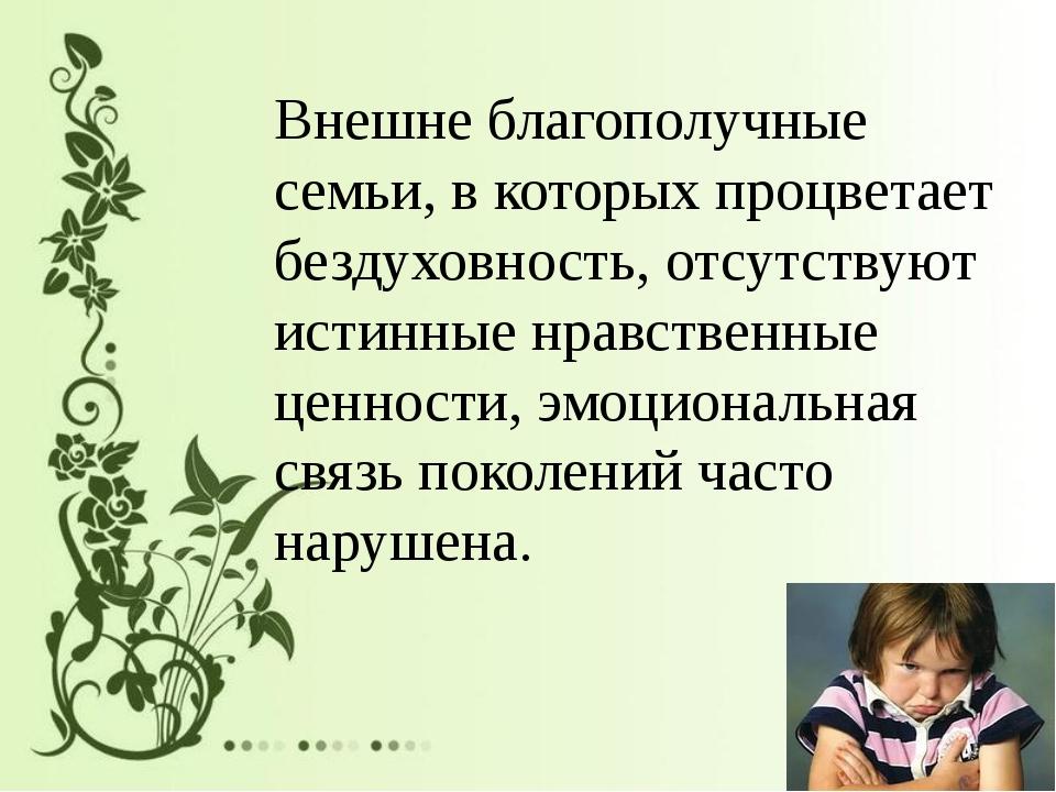 Внешне благополучные семьи, в которых процветает бездуховность, отсутствуют...