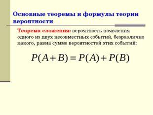Основные теоремы и формулы теории вероятности Теорема сложения: вероятность п