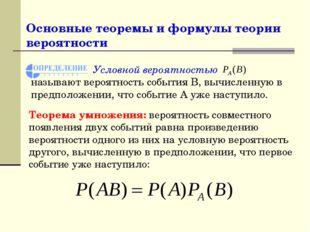 Основные теоремы и формулы теории вероятности Теорема умножения: вероятность