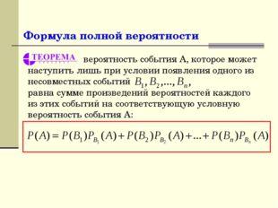 Формула полной вероятности вероятность события А, которое может наступить л