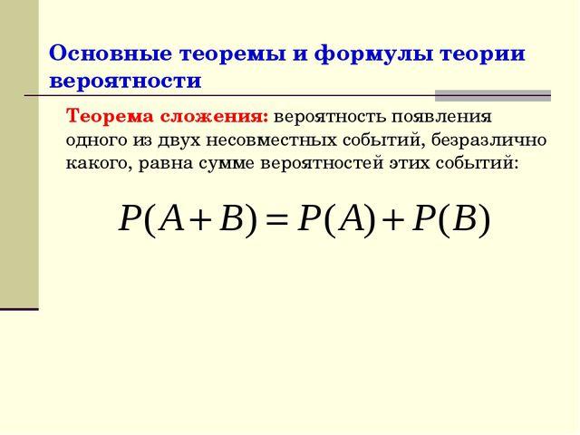 Основные теоремы и формулы теории вероятности Теорема сложения: вероятность п...