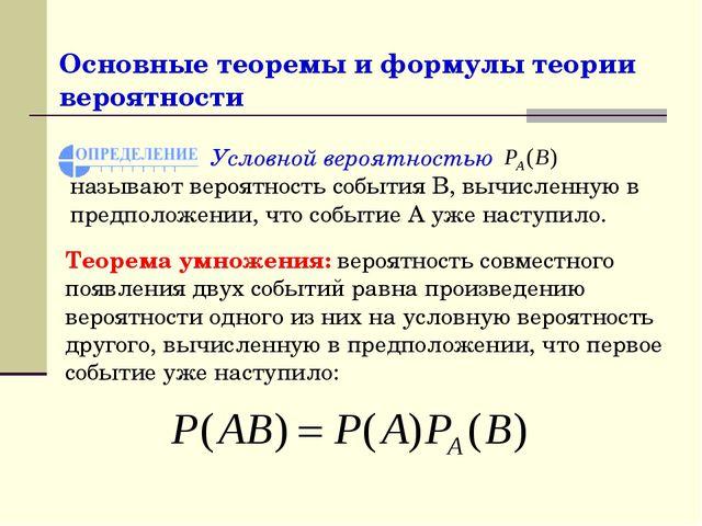 Основные теоремы и формулы теории вероятности Теорема умножения: вероятность...