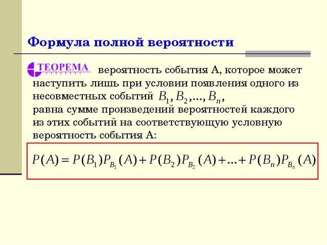 Формула полной вероятности вероятность события А, которое может наступить л...