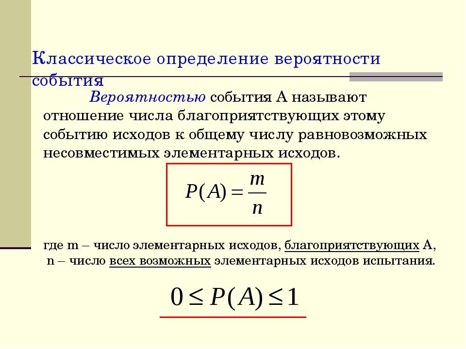 Классическое определение вероятности события Вероятностью события А называют...