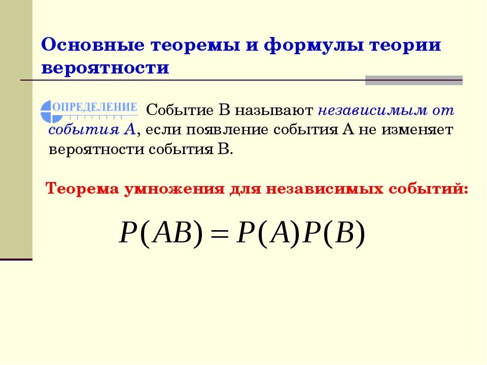 Основные теоремы и формулы теории вероятности Теорема умножения для независим...