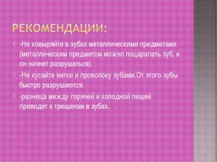 -Не ковыряйте в зубах металлическими предметами (металлическим предметом можн