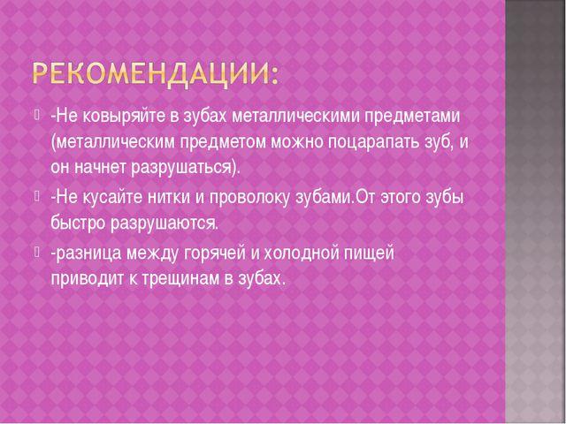 -Не ковыряйте в зубах металлическими предметами (металлическим предметом можн...