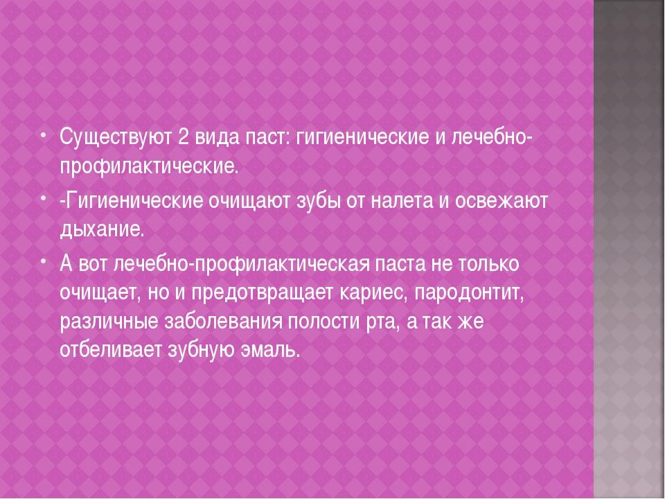 Существуют 2 вида паст: гигиенические и лечебно-профилактические. -Гигиеничес...