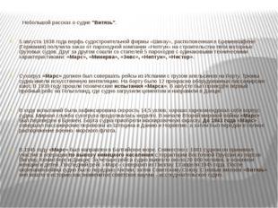 """Небольшой рассказ о судне """"Витязь"""".  5 августа 1938 года верфь судостроител"""