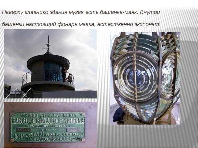 Наверху главного здания музея есть башенка-маяк. Внутри башенки настоящий фон...