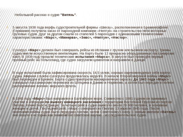 """Небольшой рассказ о судне """"Витязь"""".  5 августа 1938 года верфь судостроител..."""