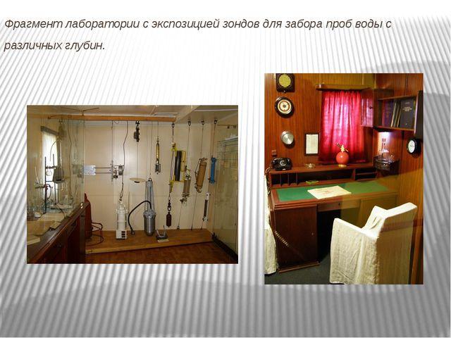 Фрагмент лаборатории с экспозицией зондов для забора проб воды с различных гл...