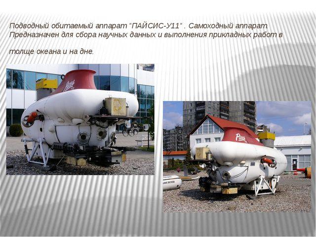"""Подводный обитаемый аппарат """"ПАЙСИС-У11"""" . Самоходный аппарат. Предназначен д..."""