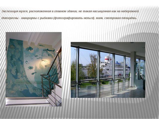 Экспозиция музея, расположенная в главном здании, не такая насыщенная как на...