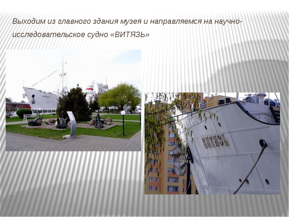 Выходим из главного здания музея и направляемся на научно-исследовательское с...