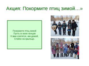 Акция: Покормите птиц зимой…» Покормите птиц зимой Пусть со всех концов К вам