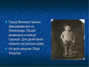 Город Мелекесс принял эвакуированных из Ленинграда. Людей размещали в семьях