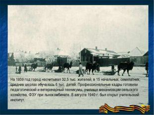 На 1939 год город насчитывал 32,5 тыс. жителей, в 15 начальных, семилетних,