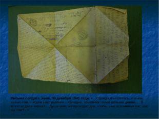Письмо солдата жене, 30 декабря 1941 года. «…Одежда износилась, кое-как латаю