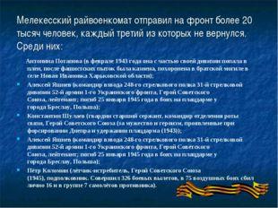 Мелекесский райвоенкомат отправил на фронт более 20 тысяч человек, каждый тре