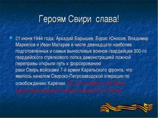 Героям Свири слава! 21 июня1944 года,Аркадий Барышев,Борис Юносов, Владими