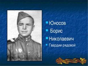 Юносов Борис Николаевич Гвардии рядовой