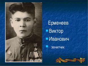 Ерменеев Виктор Иванович зенитчик
