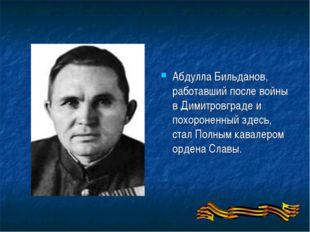 Абдулла Бильданов, работавший после войны в Димитровграде и похороненный здес
