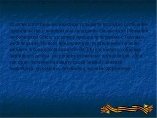22 июня в полдень мелекессцы услышали по радио сообщение правительства о веро