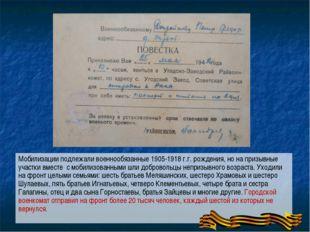 Мобилизации подлежали военнообязанные 1905-1918 г.г. рождения, но на призывны
