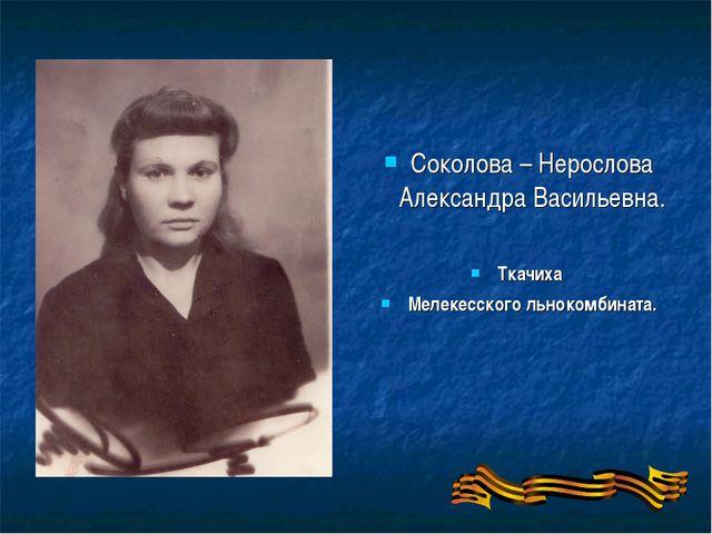 Соколова – Нерослова Александра Васильевна. Ткачиха Мелекесского льнокомбината.